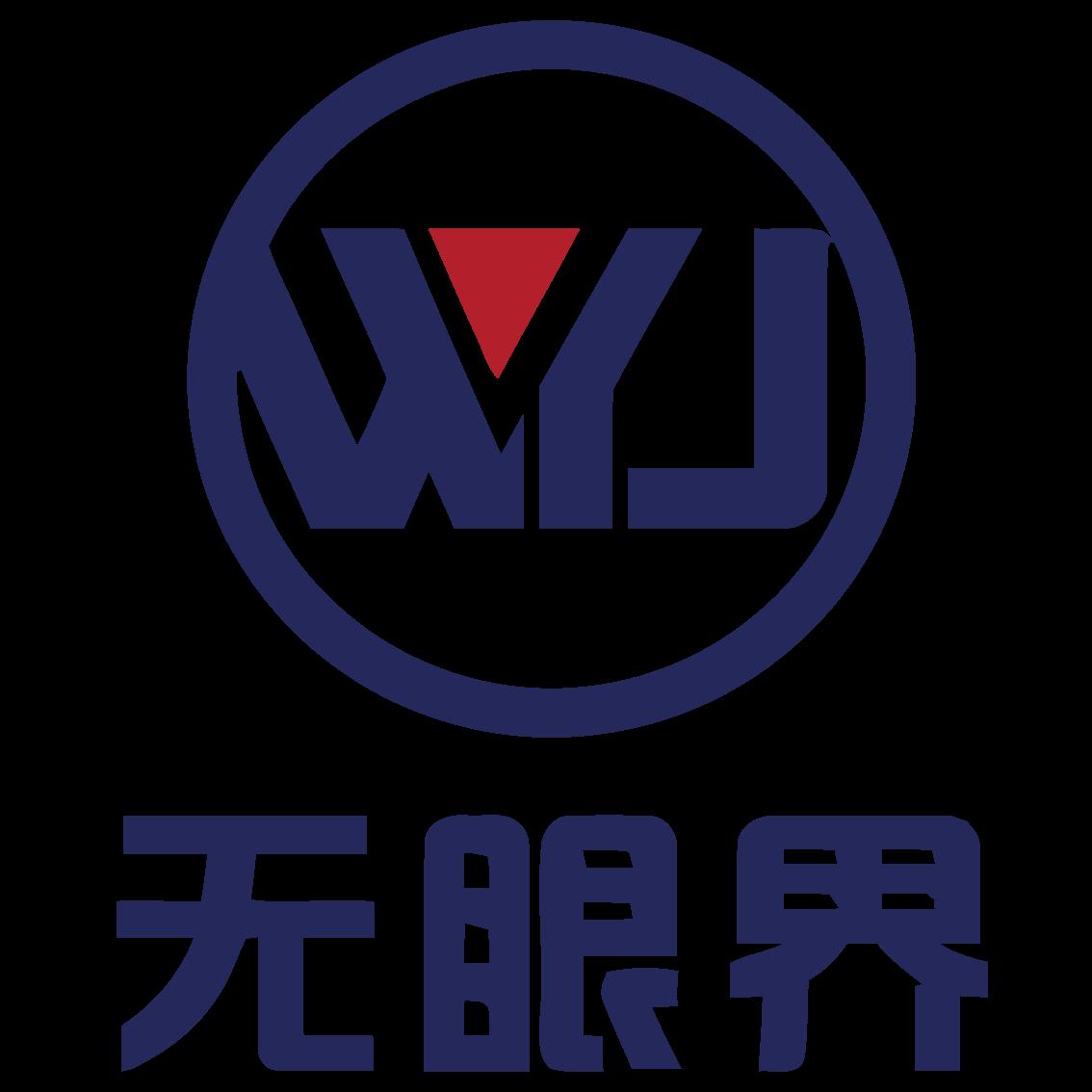 深圳市无眼界科技有限公司