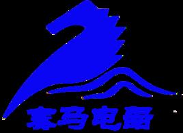 乐清市赛马电器厂