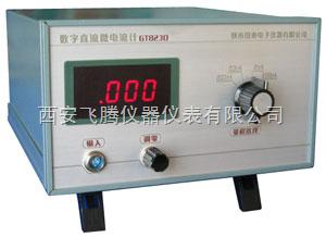 微电流测试仪GT8230