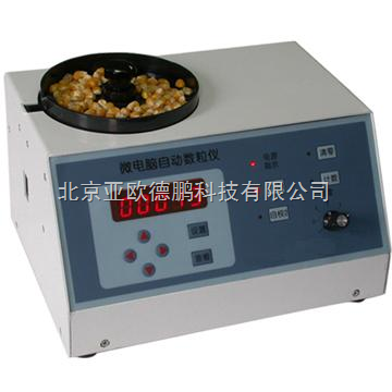 DP8964-微电脑自动数粒仪 /数粒仪