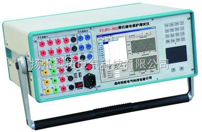 KTJBY-660微机继电保护综合测试仪