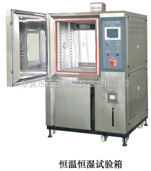 宽视角恒温恒湿箱,小型环境试验箱