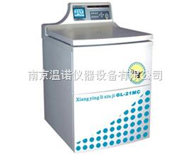 高速冷冻离心机GL-22MC