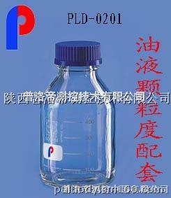 ISO4406颗粒度专用清洁采样瓶