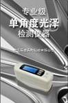 HP-300-单角度光泽度计,手持式光泽度仪