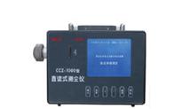 矿用防爆直读式粉尘浓度检测仪LB-CCZ-1000
