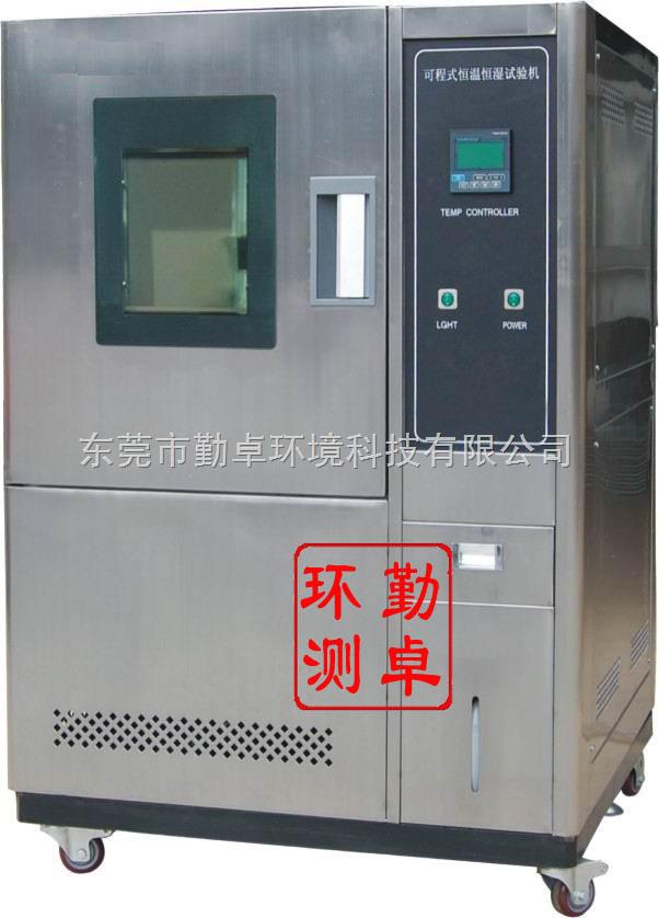 电子可程式恒温恒湿试验箱/试验机