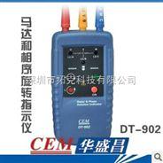 马达和相序旋转指示仪,马达/磁场测量,CEM华盛昌
