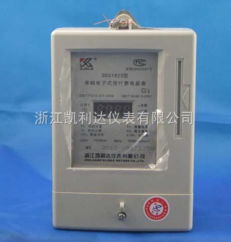 单相IC卡电表,预付费电表