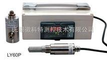 LY60P在線式溫濕度露點儀