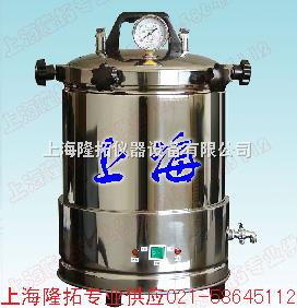 YX280A手提式高压灭菌器