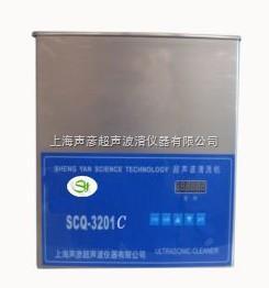 SCQ-3201-多功能超聲波清洗機