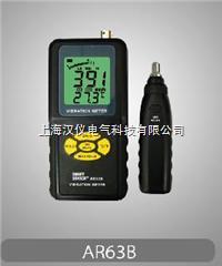 AR63B数字测振仪