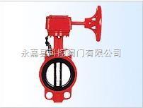 XD371X-10消防專用信號蝶閥