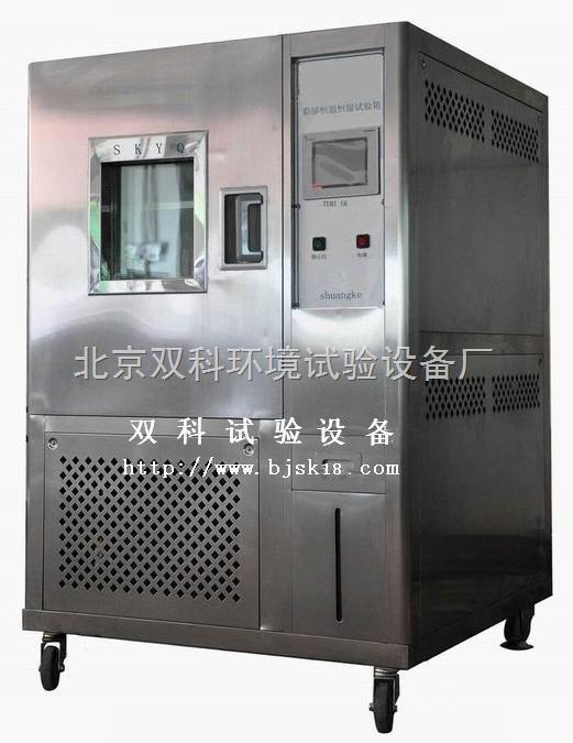 厂家批发供应北京高低温试验箱—1台起批—免费送货上门