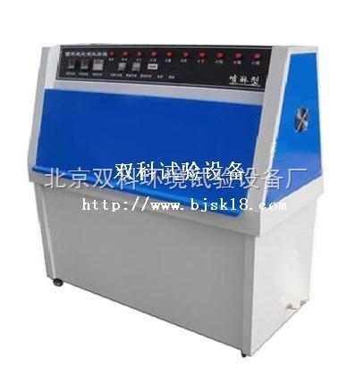 厂家批发供应北京紫外光老化箱—1台起批—免费送货上门