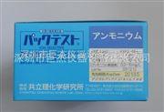 日本PACK TEST水质简易测定器