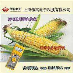 FD-E生玉米含水率测量仪,双针式玉米水分仪