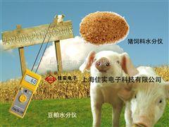 FD-E米糠水分仪,猪饲料水分测量仪