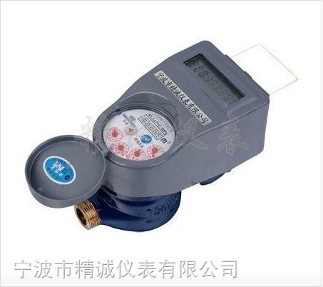 lxsgz-20e-ic卡智能热水水表-产品报价-宁波市精诚