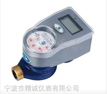 射频卡智能冷/热水水表