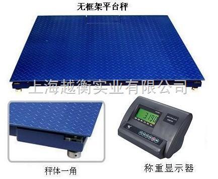 (老品牌)SCS-2噸地上衡,2噸防爆電子地磅