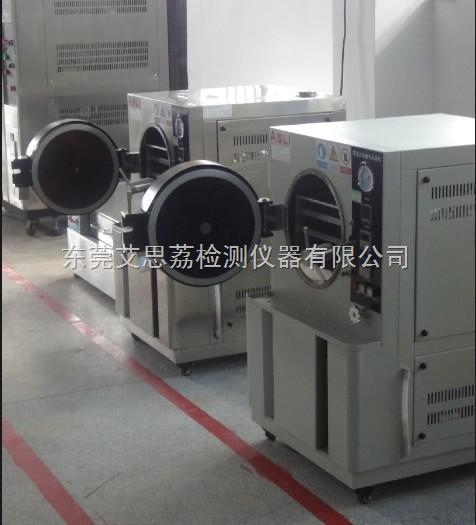 PCT.高压加速寿命试验机