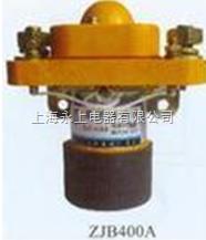 ZJB400A系列直流电磁接触器