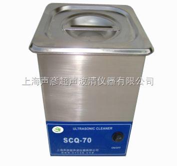 SCQ-70-小型超声波清洗机
