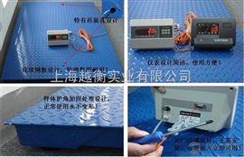 上海3000公斤带移动轮子小地磅,1000公斤不锈钢电子地称,3000公斤打印功能磅称厂家