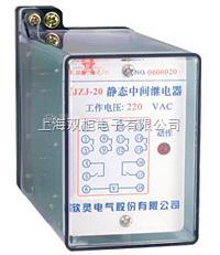 JZJ-20-JZJ-20静态交流中间继电器