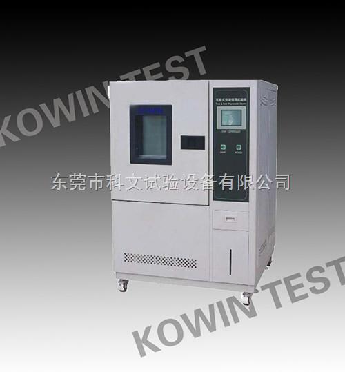 小型温湿度试验箱,供应小型温湿度试验箱