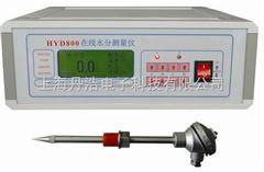 SH-8B非接觸式近紅外在線水份測定儀