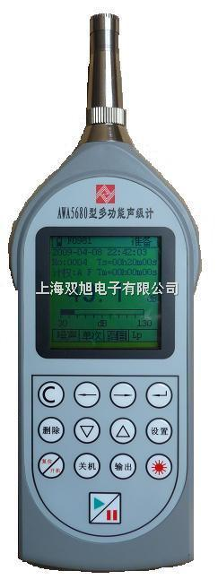 AWA5680多功能声级计