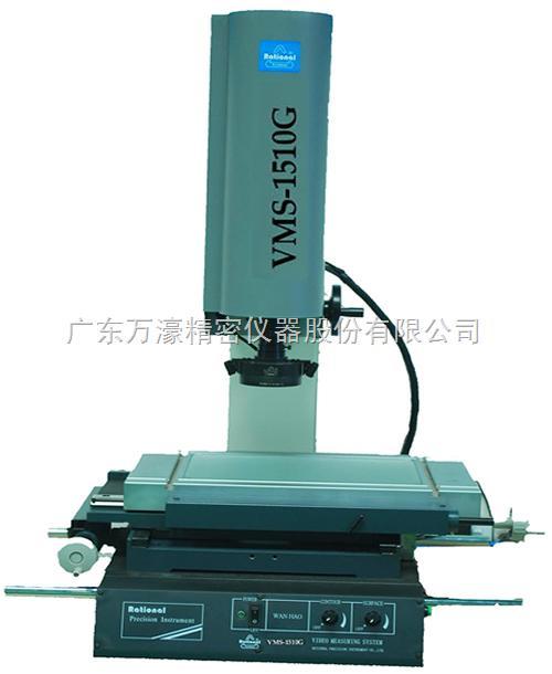 VMS-1510G-标准型影像测量仪,二坐标影像测量仪,高分辨率影像测量仪,高性价比测量仪