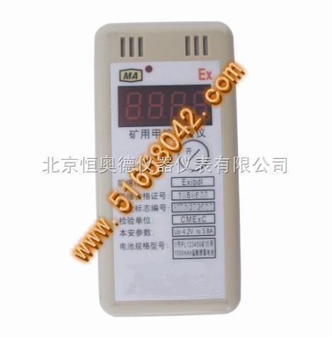 H8400-礦用甲烷報警儀