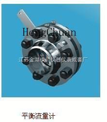 HC-PH-平衡流量计