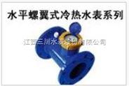 优质水平螺翼可拆卸冷水水表供应商