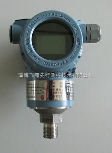 CS3051T型表压与绝压变送器
