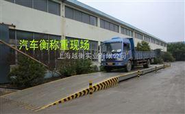 SCS数字式汽车衡60吨