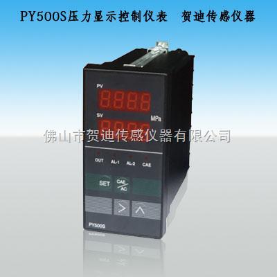 PY500S智能数字压力显示控制仪表