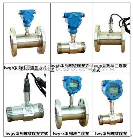 HQ-HQLWG DN40-小口径智能型液体涡轮流量计HQ-HQLWG DN40