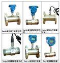 小口径智能型液体涡轮流量计HQ-HQLWG DN40