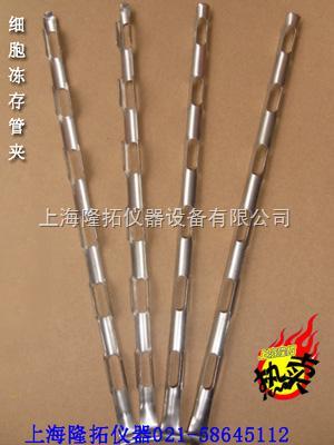 冻存管夹批发,JD-4型细胞冻存管夹生产厂家