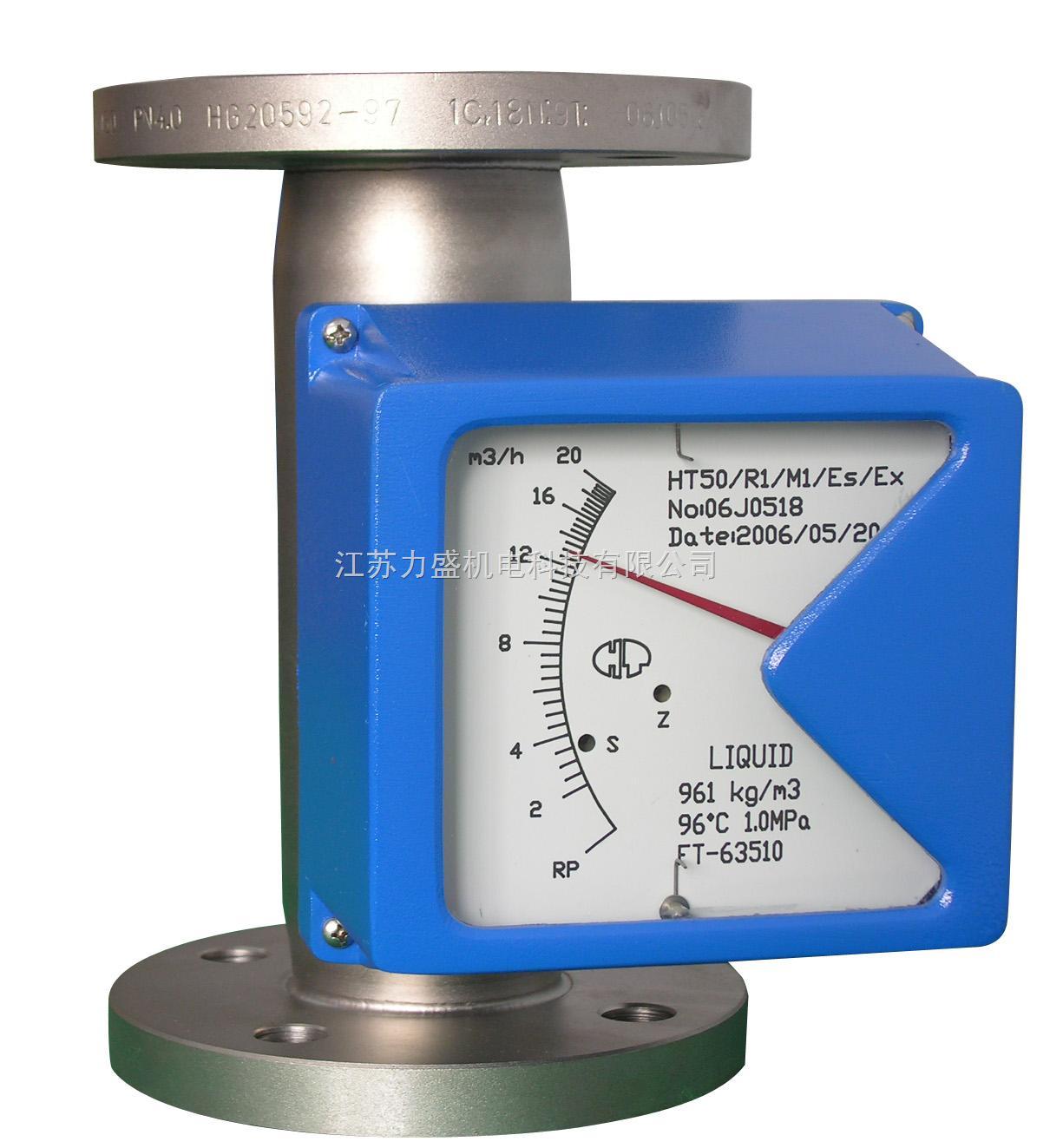 就地指針顯示金屬管浮子流量計