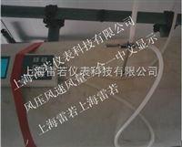 JCYB-2000A風速風量傳感器/风速风向一体传感器