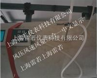 JCYB-2000A风速风量传感器/风速风向一体传感器