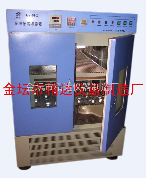 光照恒溫振蕩培養箱(GS-40-2)