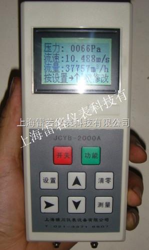 JCYB-2000A-JCYB-2000A壓力風速計/風速風壓風量測量儀/風速測控儀