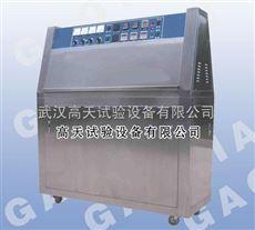 GT-ZY紫外线老化试验箱,紫外光耐气候试验箱